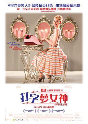 Populaire - Poster Hong Kong