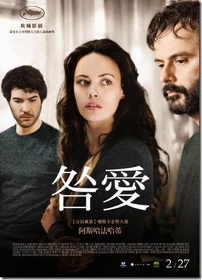 Le Passé - Poster Taïwan