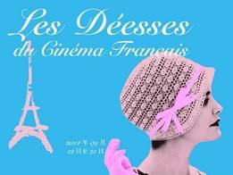 Las Diosas del Cine Francés en Shanghai