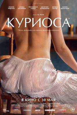 Curiosa - Poster - Russia
