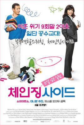 De l'autre côté du lit - Poster - South Korea