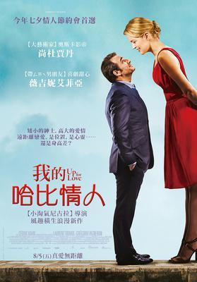 Un hombre de altura - Poster Taiwan
