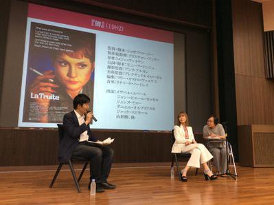 Portfolio - Masterclass Isabelle Huppert à l'Université Waseda