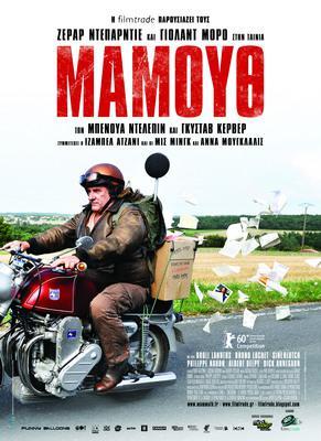 Mammuth - Affiche Grece