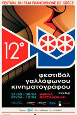 Festival de Cine Francófono de Grecia - 2011