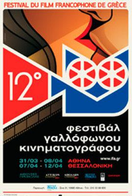 Greece - French Film Festival - 2011