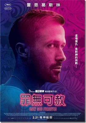 Only God Forgives - Poster Taïwan