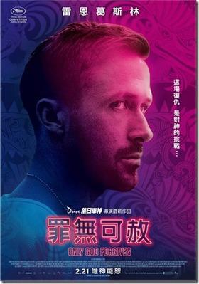 Only God Forgives - Poster Taïwan
