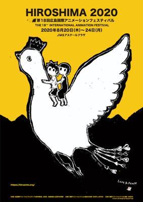 Festival Internacional de Cine de Animación de Hiroshima - 2020