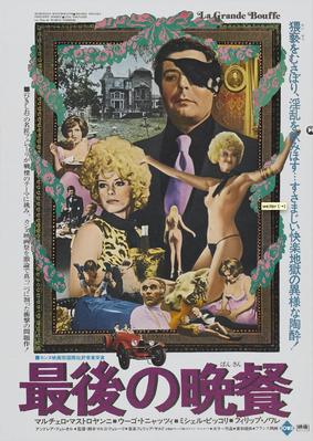 La Gran comilona - Poster Japon