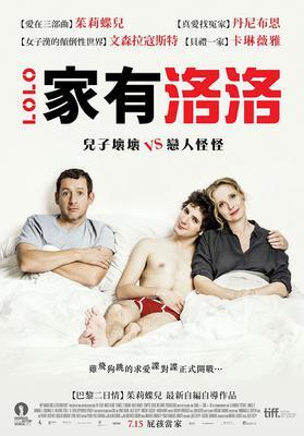 Lolo, el hijo de mi novia - Poster Taiwan