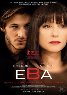 Eva - Poster - Russia