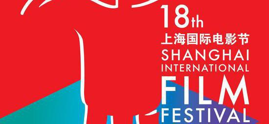 Le cinéma français au 18e Festival International de Shanghai