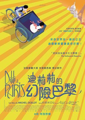 Dilili à Paris - Hong Kong