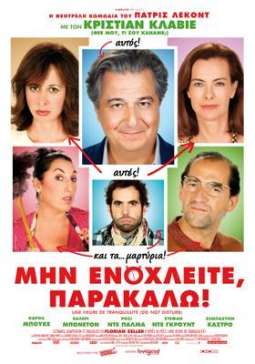 No molestar - Poster - Greece