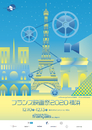 French Film Festival in Japan - 2020