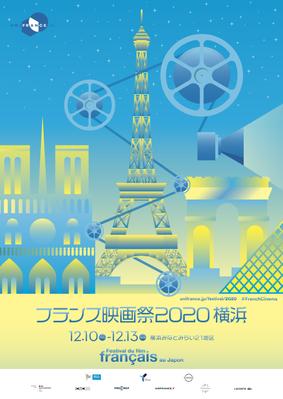 Festival de cine francés de Japón - 2020