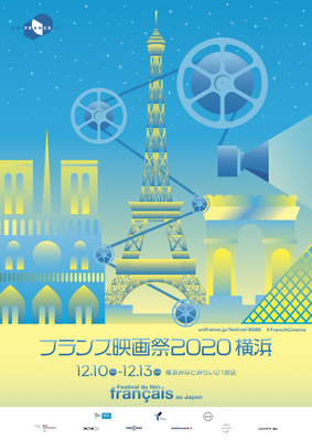 Festival du film français au Japon - 2020