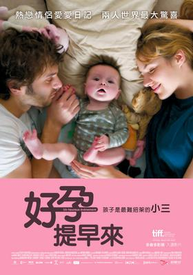 Un heureux événement - Poster - Taiwan