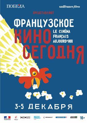 Festival Le Cinéma français aujourd'hui en Russie - 2015