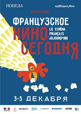 French Cinema Today Festival in Russia - 2015