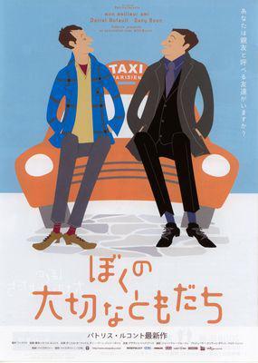 ぼくの、大切なともだち - Affiche Japon