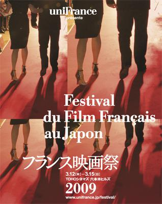 Festival del cinema frances en Japon - 2009