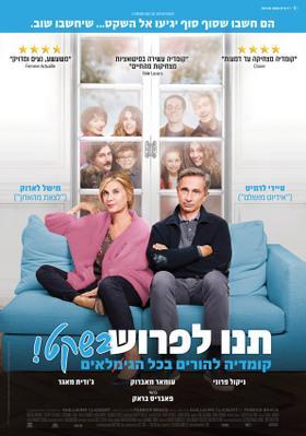 Just Retired - Israel