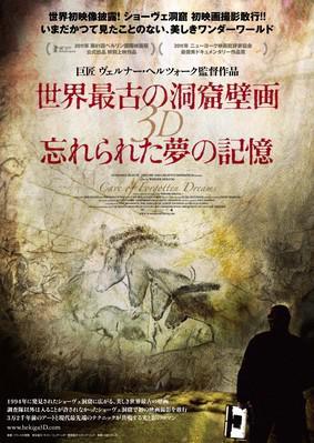 La Grotte des rêves perdus - Poster - Japan