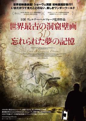 The Cave of Forgotten Dreams - Poster - Japan