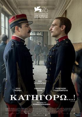 El oficial y el espía - Greece
