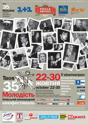 Festival international du film Molodist de Kiev - 2005