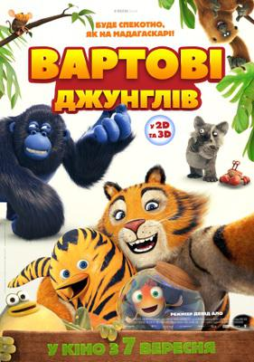 The Jungle Bunch: The Movie - Poster - Ukraine