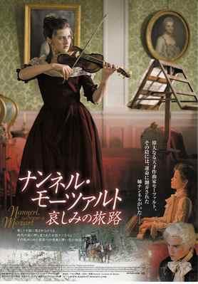 Nannerl, la sœur de Mozart - Affiche Japon