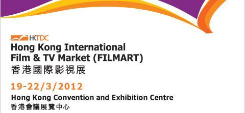 15 sociétés d'exporation françaises attendues au FilmArt de Hong Kong
