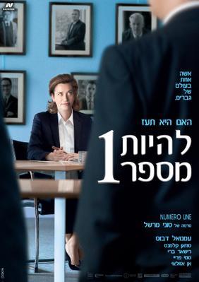 Numéro Une - Poster - Israel