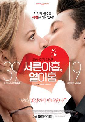 20 ans d'écart - Poster - South Korea
