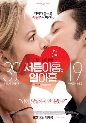 It Boy - Poster - South Korea
