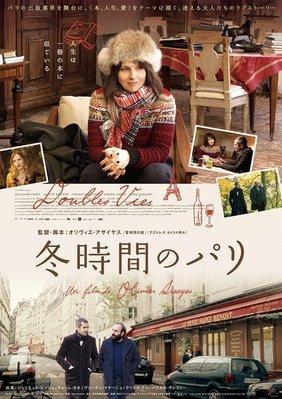 Dobles vidas - Japan
