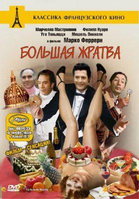 La Grande Bouffe - Poster DVD Russie