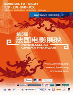Panorama du cinéma français en Chine - 2008