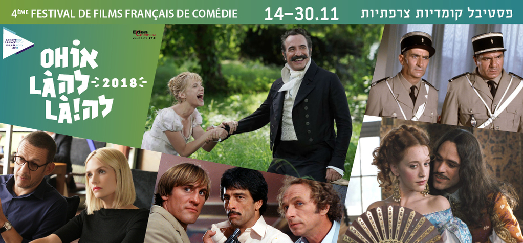 4th Oh Là Là! Festival of French Comedy in Israel