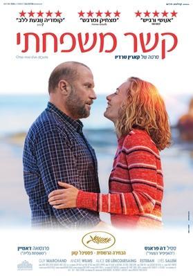 Quiero estar seguro - Poster - Israel