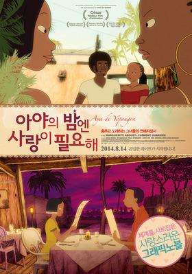 Aya of Yop City - Poster - South Korea