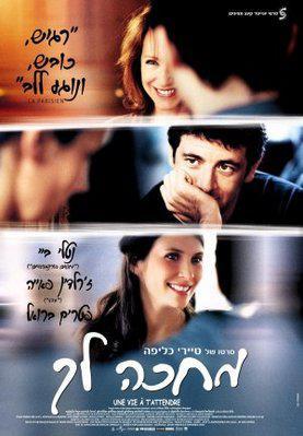 Une vie à t'attendre - Poster Israel