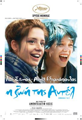 Blue is the Warmest Color - Poster - Greece