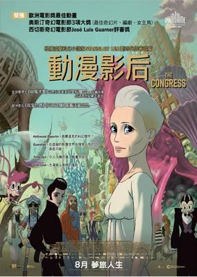 Le Congrès - Poster - Hong Kong