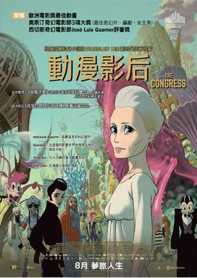 The Congress - Poster - Hong Kong