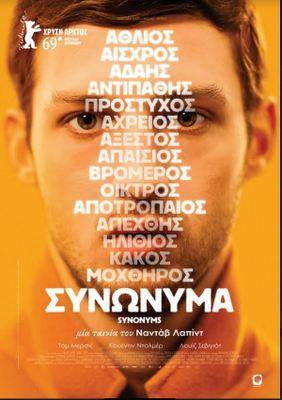 Synonymes - Greece