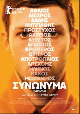 Synonyms - Greece